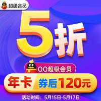 QQ 腾讯超级会员12个月