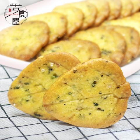 直播专享:吉食屋 九蔬薄脆小饼  50g/袋