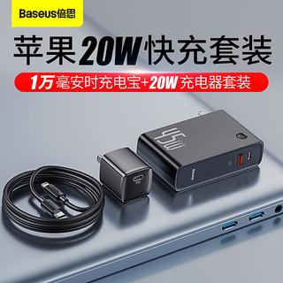 BASEUS 倍思 倍思 1万毫安时45W氮化镓充电宝+苹果快充PD20W超迷你充电器 适用iPhone12/11pro套装黑