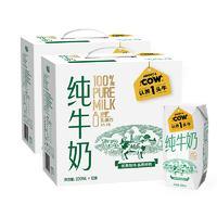 88VIP:认养一头牛 全脂纯牛奶 200ml*12盒*2箱