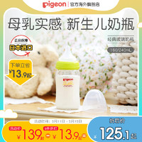 Pigeon 贝亲 贝亲玻璃奶瓶新生婴儿宝宝防胀气母乳实感160/240ml日本贝亲奶瓶
