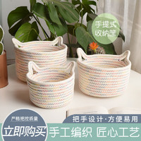 新款猫耳桌面收纳篮手工编织棉线置物筐床头置物篮钥匙杂物收纳筐