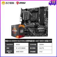 MSI 微星 B550M BAZOOKA 主板搭AMD R7 5800X CPU套装