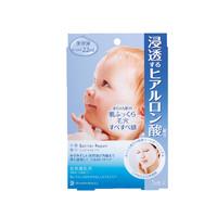 mandom 曼丹 曼丹MANDOM 婴儿肌保湿玻尿酸面膜(蓝色)5片(新款)面贴膜