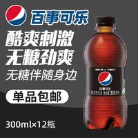 PEPSI 百事 12元百事可乐无糖可乐300ml*12瓶整箱