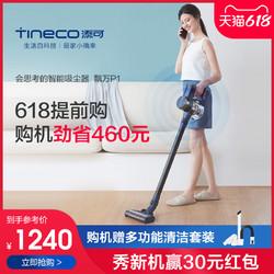 TINECO 添可 TINECO添可无线智能吸尘器P1手持除尘狗毛 科沃斯