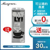 OATLY 咖啡大师燕麦奶进口植物奶低卡低脂低糖健身饮料1L咖啡伴侣