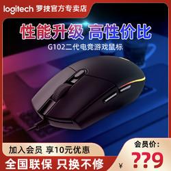 logitech 罗技  罗技G102第二代有线RGB流光灯效鼠标 电竞背光机械鼠标侧键炫光luoji官方旗舰102鼠标LOL