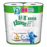Kleenex 舒洁 金佰利 舒洁(Kleenex)厨房用纸 清洁纸吸油纸 厨房专用纸吸油吸水后厨家用实惠装 2卷/包 单包装 2500-02