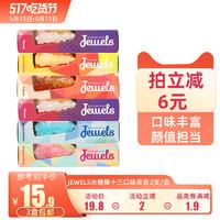 新加坡进口Jewels冰糖棒颜值网红棒棒糖2支/盒情人送男女创意礼物