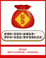 Fuguang 富光 富光福袋 盲盒 保温杯/玻璃杯/玻璃饭盒/保温壶/塑料杯等 随机发