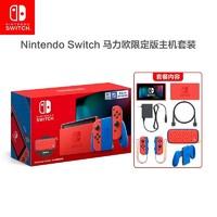 Nintendo 任天堂 Switch国行主机 马力欧限定版套装