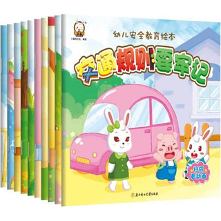 《幼儿安全教育自我保护》睡前故事书籍安全常识