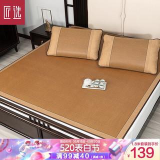 藤席凉席三件套1.8m床可折叠透气夏凉空调席子 180*200cm一席两枕套