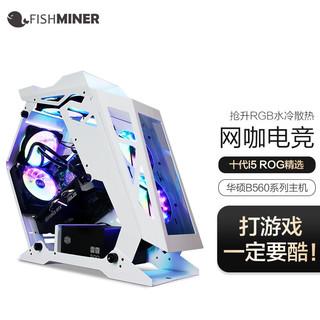 小黄鱼  十代i5 10400F 游戏台式电脑主机 16G内存
