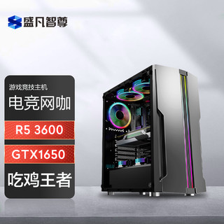 盛凡智尊  锐龙R5 3600/GTX1650/8G台式电脑主机