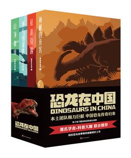 《恐龙在中国 恐龙百科全书》