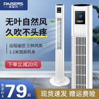 派森诗(PAISENS)电风扇落地扇塔扇家用立式静音台式小型大风力无叶风扇宿舍大风量 机身80CM