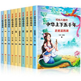 《中华上下五千年》彩图注音