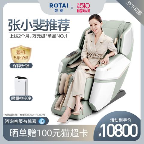 ROTAI 荣泰 荣泰按摩椅家用全身豪华太空舱全自动多功能小型沙发椅A60新款