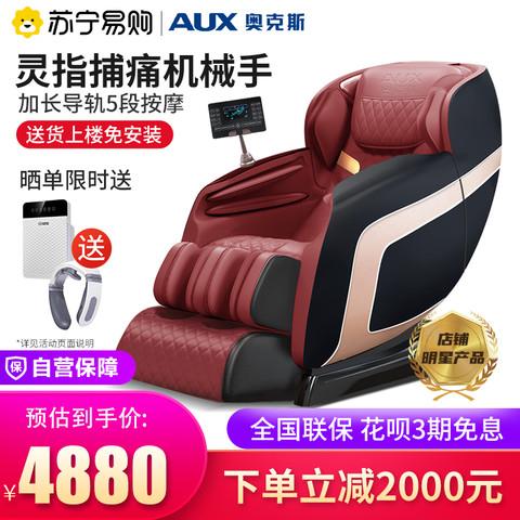 AUX 奥克斯 奥克斯豪华按摩椅家用头等全身零重力太空舱老人自动电动沙发250