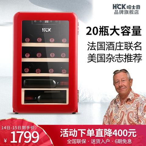 HUSKY 哈士奇 HCK哈士奇 SC-70CTC 复古红酒柜20瓶恒温家用小型冰吧冷藏冰箱