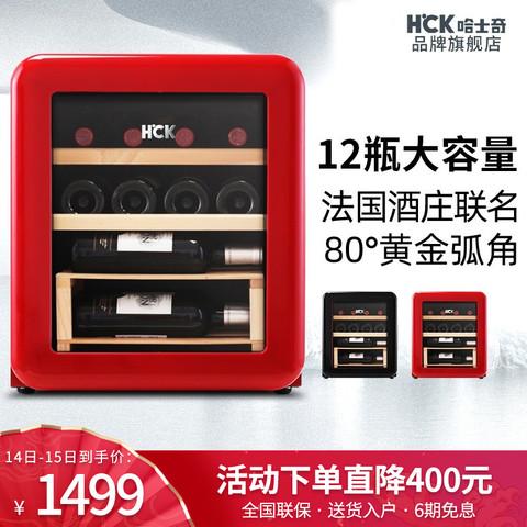 HUSKY 哈士奇 HCK哈士奇 SC-46CTC 复古红酒柜12瓶恒温家用小型迷你冰吧冰箱