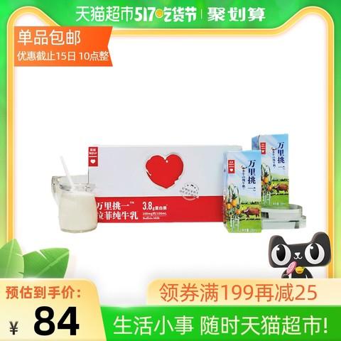 lepur 乐纯 乐纯牛奶万里挑一拉菲儿童宝宝学生营养纯水牛奶整箱200ml*10盒