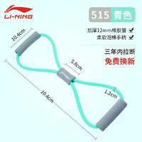 LI-NING 李宁 李宁(LI-NING)  LJSQ515 8字拉力器