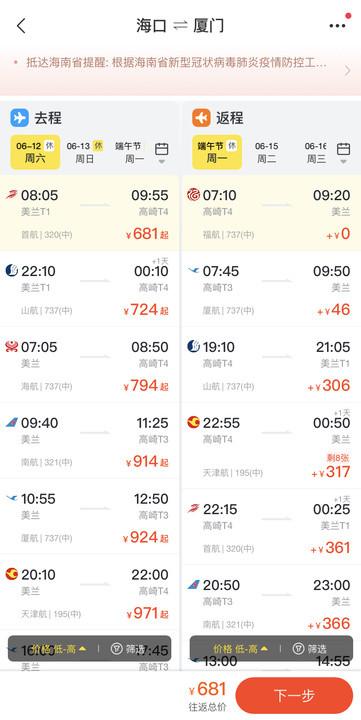 5月多班期可选!厦门-海口 往返机票特价