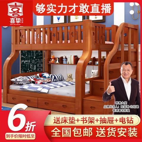 喜挚加粗实木子母床双层床两层上下床成人高低床儿童床成人母子床