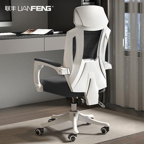 联丰电脑椅子家用办公椅会议椅人体工学椅老板椅可躺电竞椅转椅