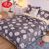 Langsha 浪莎 浪莎空调被毛毯子法兰绒冬季加厚保暖床单人女学生宿舍午睡小被子