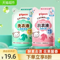 Pigeon 贝亲 新生婴儿酵素洗衣液750ml花果香型宝宝儿童衣物清洗剂