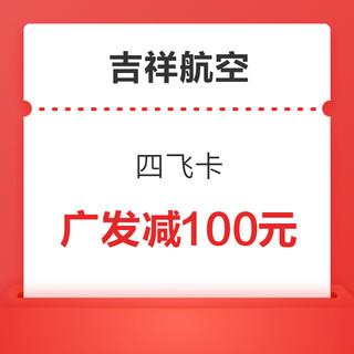 广发银行 X 吉祥航空 国内四飞卡+升舱券