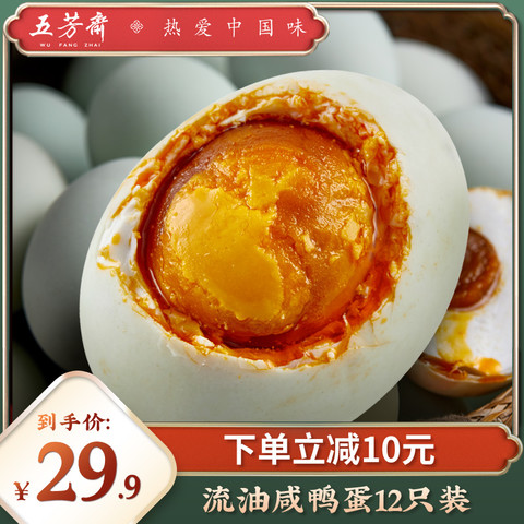 WU FANG ZHAI 五芳斋 五芳斋咸鸭蛋正宗流油12枚装 非高邮海鸭蛋盐蛋腌制熟鸭蛋咸蛋黄