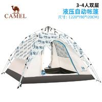 CAMEL 骆驼 CAMEL骆驼星空液压帐篷野外户外3-4人全自动加厚防雨2人野营露营帐蓬
