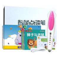 麦芽小达人(MAIYA)D32 麦芽小达人点读笔 英语点读笔幼儿故事机儿童学习机宝宝益智玩具早教启智