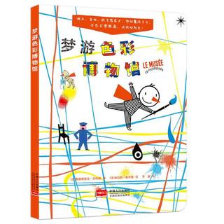 《孩子视觉发育期的艺术启蒙绘本》