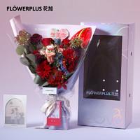 FlowerPlus 花加 进口花束情人节礼盒 红晕
