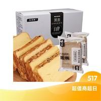 木马季 黑麦全麦面包 4包/8片