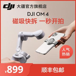DJI 大疆 DJI大疆OM4磁吸灵眸手机云台防抖手持稳定器手机配件vlog可折叠