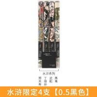 M&G 晨光 57507 水浒限定系列 直液式中性笔 0.5mm 4支装
