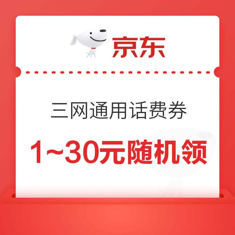 PLUS会员 : 京东x蜂助手 三网通用话费券免费领 金额随机