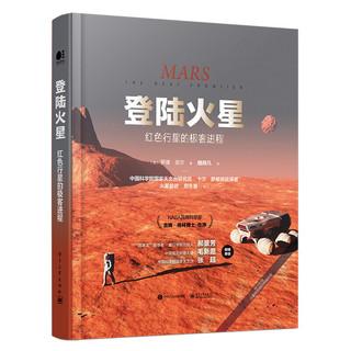 《登陆火星:红色行星的极客进程》(全彩)
