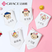 grace 洁丽雅 婴儿口水巾 5条装