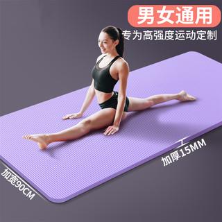 悦步 加宽90cm瑜伽垫男女士加厚防滑瑜珈健身舞蹈地垫子家用初学者