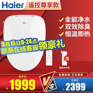 Haier 海尔 海尔(Haier) 智能马桶盖即热式电子坐便盖 洁身器 马桶盖板