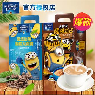 麦斯威尔咖啡特浓100条装1.3kg三合一速溶咖啡粉13克条状礼盒礼品