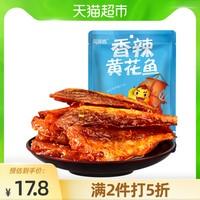 shudaoxiang 蜀道香 蜀道香香辣黄花鱼60g香酥小黄鱼仔鱼干特产即食小吃海鲜休闲零食